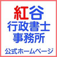 紅谷行政書士事務所ロゴ