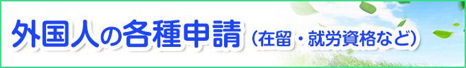 外国人の各種申請(在留資格・就労資格発行など)は、さいたま市の、紅谷行政書士事務所へお任せください!